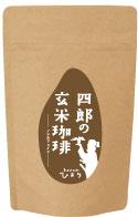 四郎の玄米珈琲
